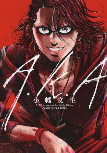 A.K.A(全1巻)