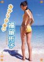 DVD>福留佑子:カブリツキ (<DVD>) [ 福留佑子 ]