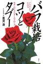 【送料無料】バラ栽培コツとタブー [ 並河治 ]