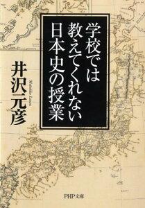 【送料無料】学校では教えてくれない日本史の授業 [ 井沢元彦 ]