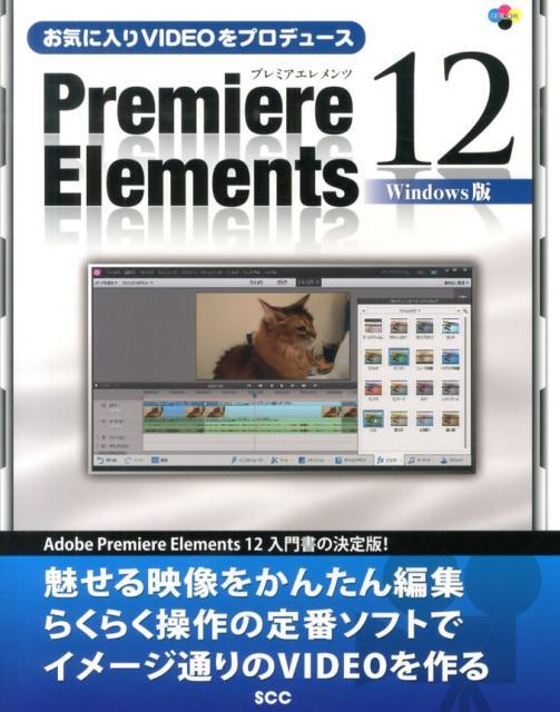 お気に入りVIDEOをプロデュースPremiere Elements 12画像