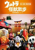 ウルトラ怪獣散歩 〜大阪/お台場/尾道・宮島 編〜