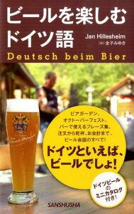 【楽天ブックスならいつでも送料無料】ビールを楽しむドイツ語 [ ヤン・ヒレスハイム ]