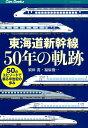 東海道新幹線50年の軌跡 50のエピソードで綴る半世紀の歩み (キャンブックス) [ 須田寛 ]