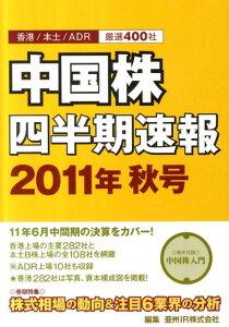 【送料無料】中国株四半期速報(2011年秋号)