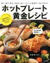 ホットプレート黄金レシピ 焼く、蒸す、煮る、炒める、炊く!メインと副菜が一気 [ かめ代 ]
