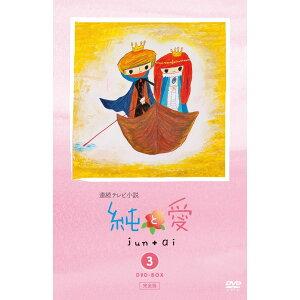 【送料無料】純と愛 完全版 DVD-BOX 3 [ 夏菜 ]