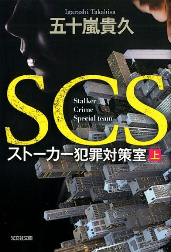 SCS ストーカー犯罪対策室 (上)