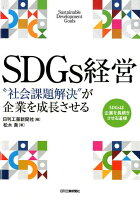 "SDGs経営  ""社会課題解決""が起業を成長させる"
