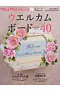 【送料無料】ペイントクラフトデザインズ(vol.1)