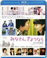みなさん、さようなら【Blu-ray】