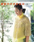 春夏のかぎ針あみ vol.20