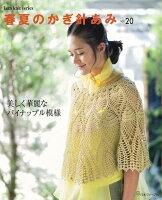 【バーゲン本】春夏のかぎ針あみ vol.20