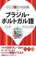ブラジル・ポルトガル語