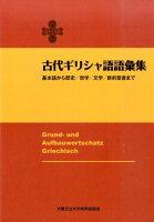 古代ギリシャ語語彙集改訂版