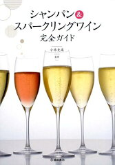 シャンパン&スパークリングワイン完全ガイド [ 小林史高 ]