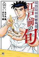 江戸前の旬 (99)