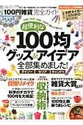 【楽天ブックスならいつでも送料無料】100円雑貨完全ガイド