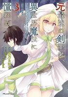 元最強の剣士は、異世界魔法に憧れる THE COMIC 3巻