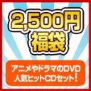 アニメDVD・Blu-rayセット福袋