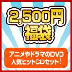 【送料無料】アニメDVD・Blu-rayセット福袋
