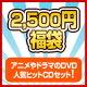 【送料無料】アニメDVD・Blu...