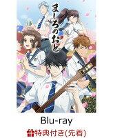 【先着特典】TVアニメ「ましろのおと」 第一巻【Blu-ray】(描き下ろし全巻収納BOX)