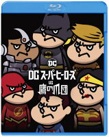 DCスーパーヒーローズ vs 鷹の爪団 ブルーレイ&DVDセット(2枚組)【Blu-ray】