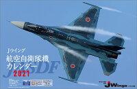 J-Wings 航空自衛隊機(2021年1月始まりカレンダー)