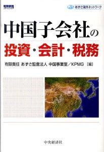 【送料無料】中国子会社の投資・会計・税務