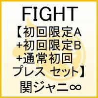 【送料無料】FIGHT【初回限定A+初回限定B+通常初回プレス セット】