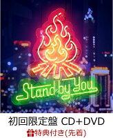 【先着特典】Stand By You (初回限定盤 CD+DVD) (オリジナル付箋付き)