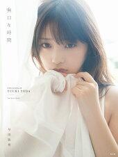 【楽天ブックス限定特典付き】与田祐希2nd写真集 無口な時間