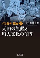 新装版 マンガ日本の歴史18 天明の飢饉と町人文化の萌芽