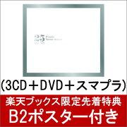 【楽天ブックス限定先着特典】Finally (3CD+DVD+スマプラ) (B2ポスター 楽天ブックスVer.付き)