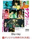 【楽天ブックス限定先着特典】チワワちゃん(クリアポーチ & プレスシート付き)【Blu-ray】 [ (邦画) ]