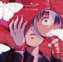 amazarashiのシングル曲「スピードと摩擦(アニメ「乱歩奇譚 Game of Laplace」のオープニングテーマソング)」のジャケット写真