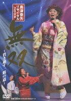 島津亜矢 リサイタル 2008 無双