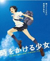 時をかける少女 Blu-ray【Blu-ray】