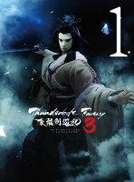 Thunderbolt Fantasy 東離劍遊紀3 1【完全生産限定版】【Blu-ray】