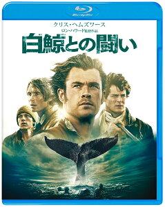 白鯨との闘い ブルーレイ&DVDセット(2枚組/デジタルコピー付)【初回仕様】【Blu-ray…