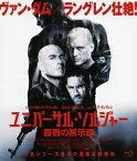 ユニバーサル・ソルジャー 殺戮の黙示録【Blu-ray】 [ ジャン=クロード・ヴァン・ダム ]