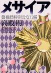 メサイア 警備局特別公安五係 (角川文庫) [ 高殿円 ]