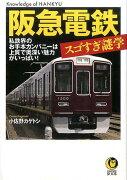 阪急電鉄 カゲトシ