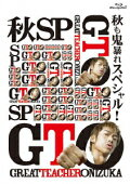 GTO 秋も鬼暴れスペシャル Blu-ray