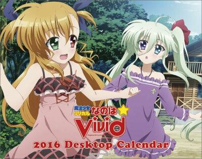 卓上 魔法少女リリカルなのはViVid 2016年 カレンダー