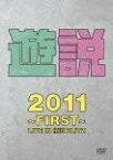 遊説 2011 〜FIRST〜 LIVE IN 横浜BLITZ [ THE 野党 ]