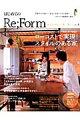 はじめてのRe;Form(no.3)