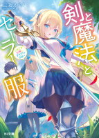 剣と魔法とセーラー服 ときどき女神にアイアンクロー (HJ文庫)