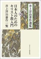日本人のためのキリスト教入門/井上洋治著作一覧